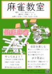 麻雀チラシ 参加費2時間1000円 木曜日の十時から十二時と十三時から十五時の二回開催