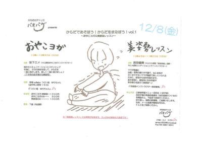 12月の新規講習会のお知らせ!