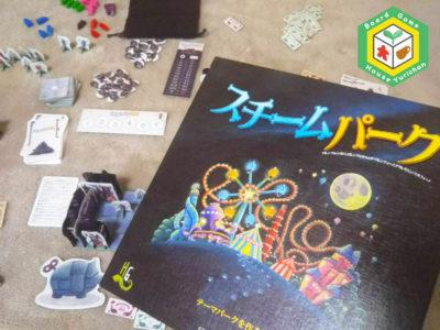 遊べるボードゲーム紹介してます