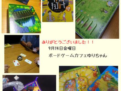 9月14日ボードゲームイベントありがとうございました!